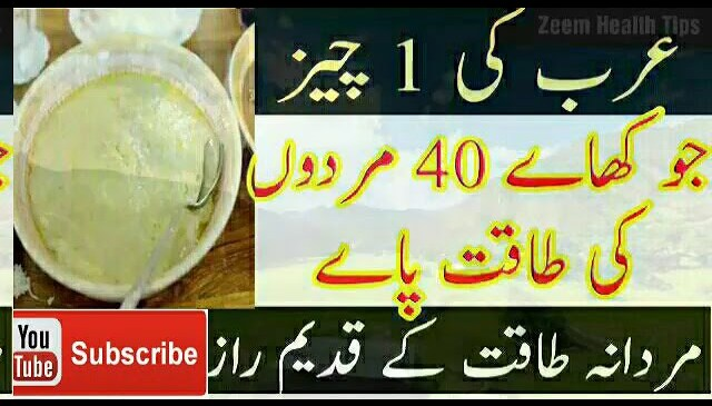 Desi Health Desi Nuskhe|100% working tips|Desi health tips in urdu| hindi| Natural health tip#