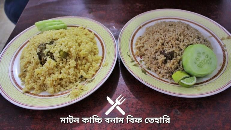 খাসির কাচ্চি বিরিয়ানি এবং গরুর তেহারি / খান তেহারি ঘর / Bangladeshi Food Review