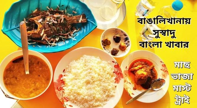 বেড়িবাঁধের বাঙালিখানা / মাছ ভাজা, মুরগি ভুনা, ডাল, ভর্তা ও ভাত / Bangladeshi Food Review