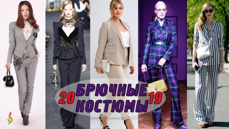 Модный тренд 2019 - брючный костюм женский | Как составлять стильные образы
