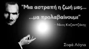 33 αποφθέγματα του Νίκου Καζαντζάκη