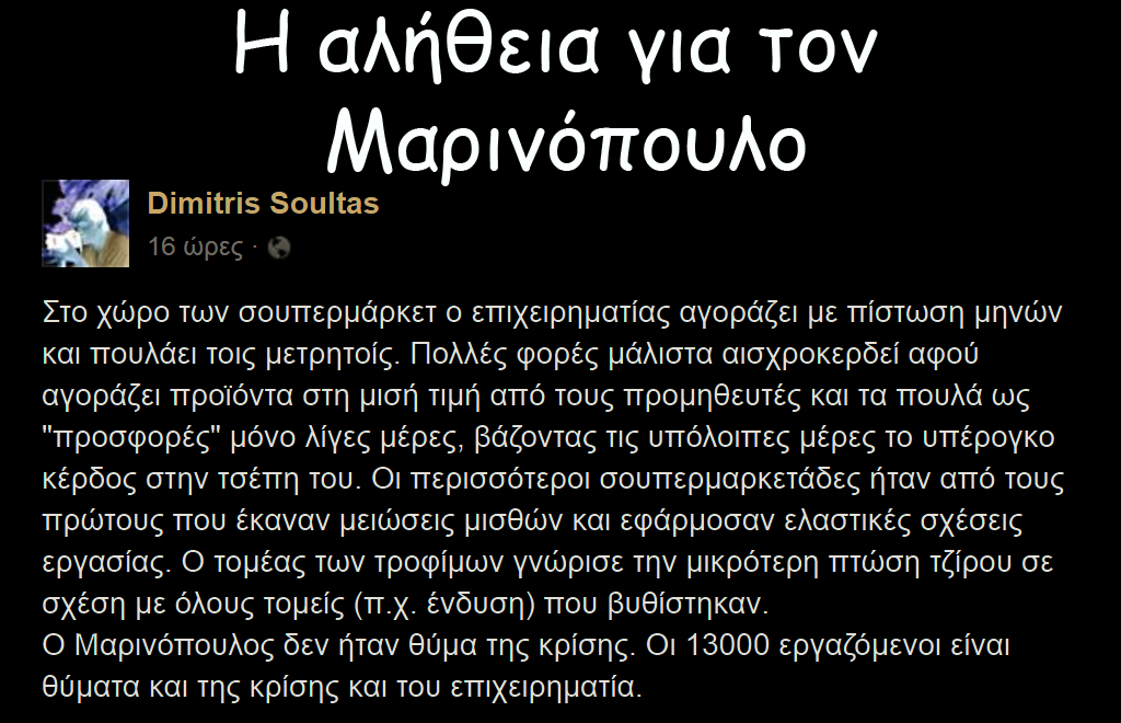 Τρία μέλη της Μαρινόπουλος διαχωρίζουν την θέση τους.