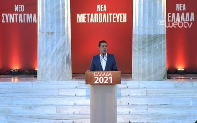 Τσίπρας Να μην εκλέγεται βουλευτής πάνω από δύο θητείες Οι 5 άξονες της Συνταγματικής Αναθεώρησης