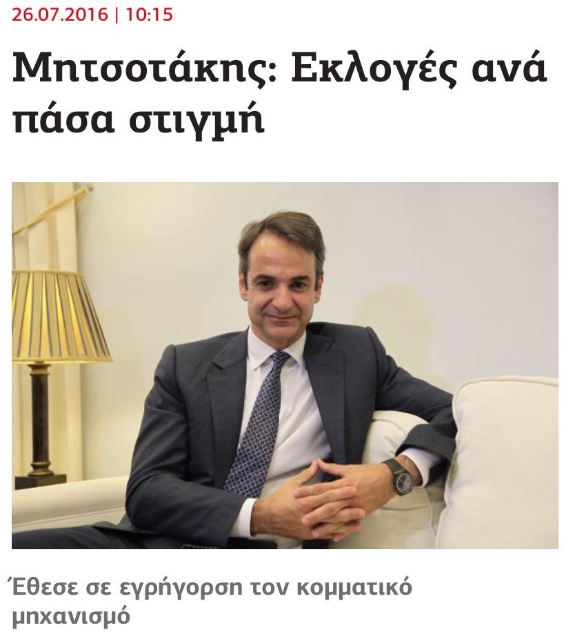 Ο Μητσοτακης ακόμη πιστεύει οτι θα ειναι πρόεδρος της ΝΔ μέχρι τις εκλογες