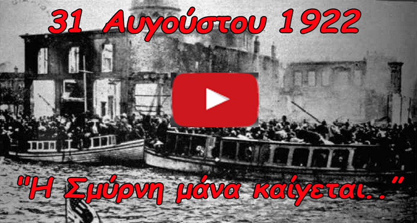ΣΜΥΡΝΗ 31 Αυγούστου 1922: Το χαμένο βίντεο της καταστροφής!