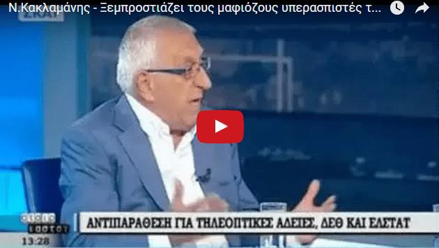 """Και ο Νικήτας αδειάζει τον Μητσοτάκη για τον Γεωργίου-""""Ποία είναι τα οικονομικά συμφέροντα του Εξωτερικού πίσω από τον Γεωργίου;"""""""