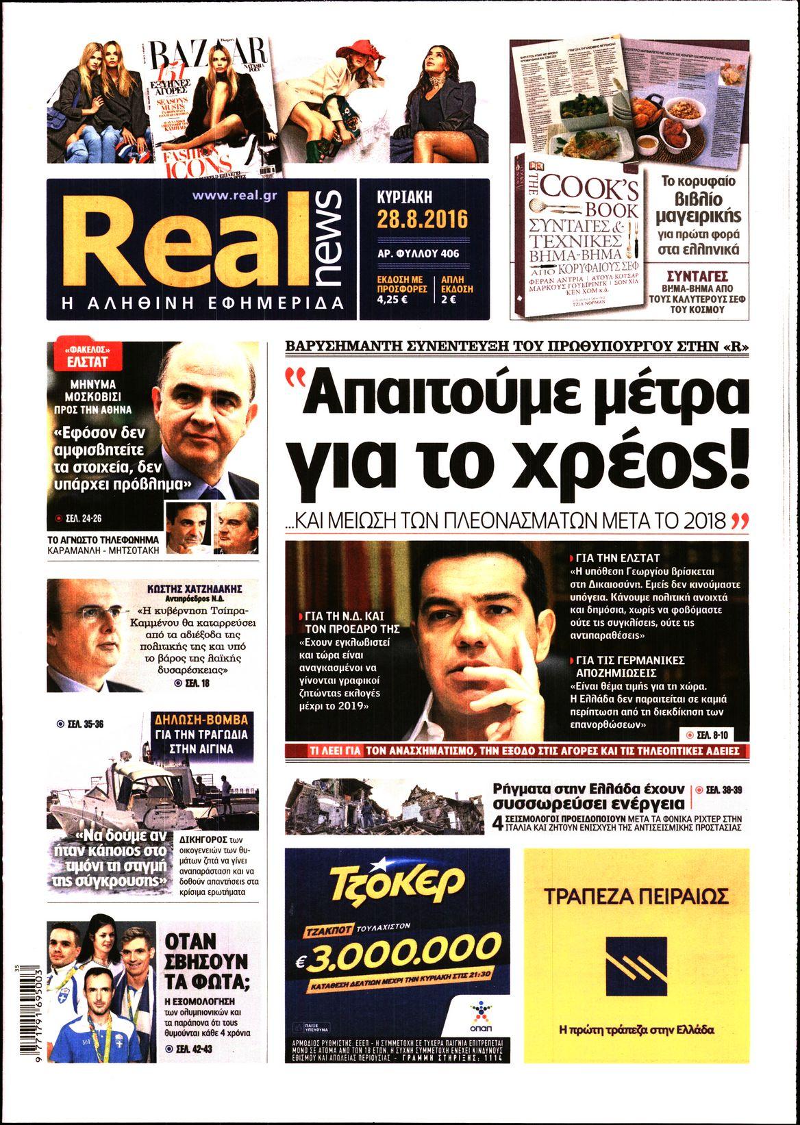 Η Συνέντευξη του Τσίπρα στην #REAL @NChatzinikolaou για Χρέος-Καραμανλή-Εκλογές-Γερμανικές Επανορθώσεις