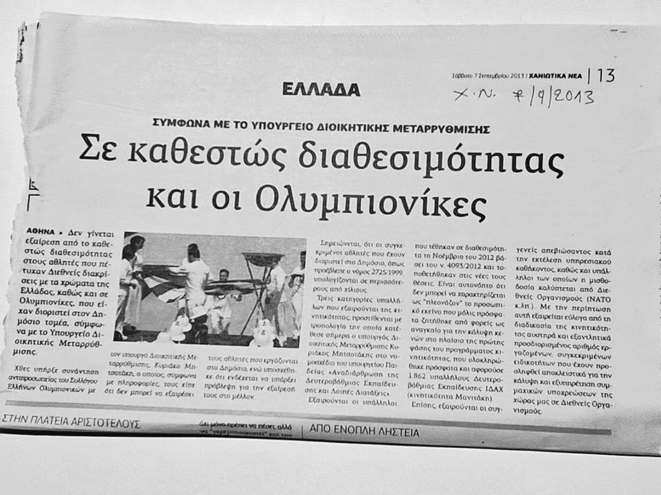 ΒΟΜΒΑ Οταν ο Μητσοτακης έθετε σε διαθεσιμότητα τους Ολυμπιονίκες