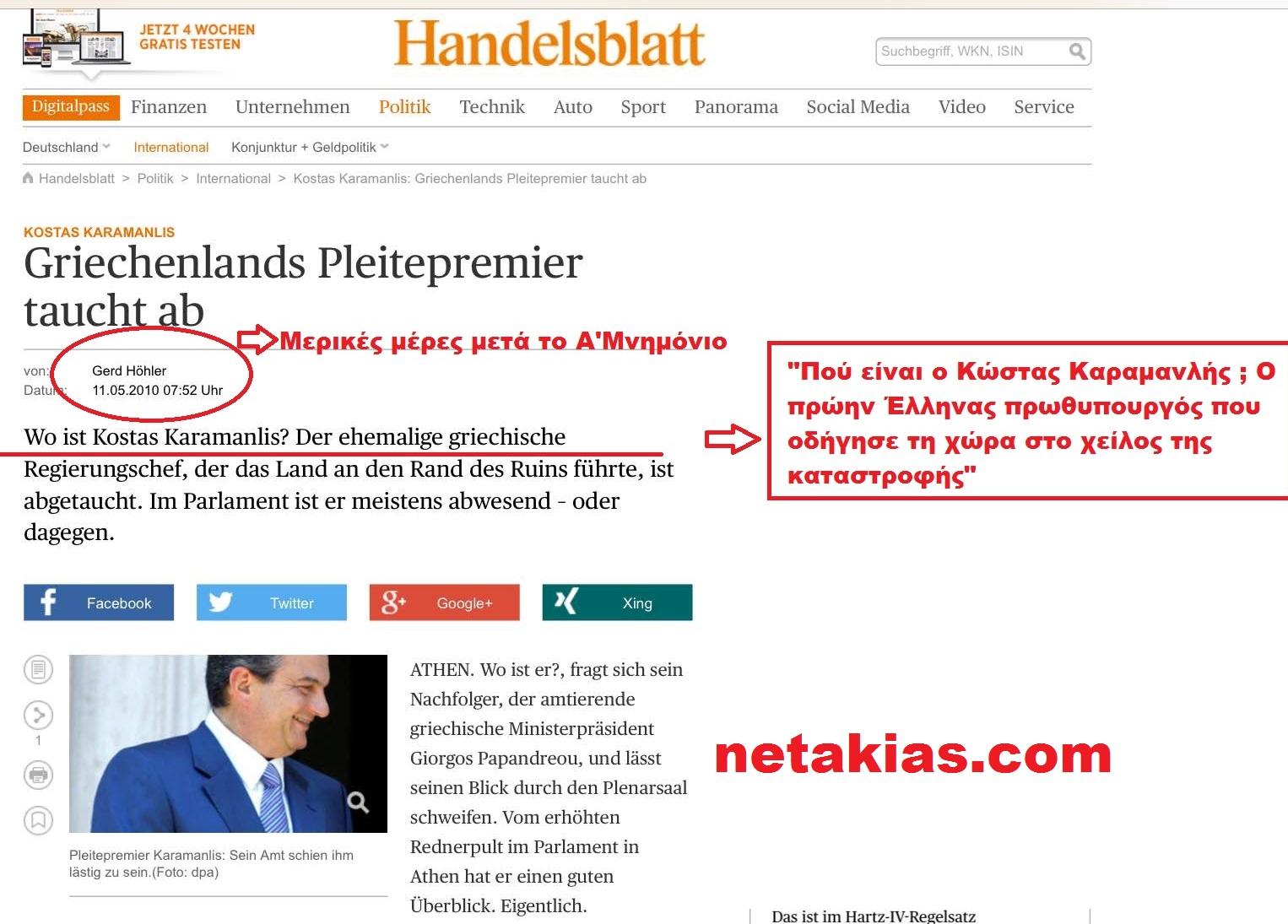 ΑΠΟΚΑΛΥΨΗ-Αυτός είναι οικονομικός δολοφόνος αρθρογράφος της Handelsblatt εναντίον Καραμανλή και υπερασπιστής του Γεωργίου!