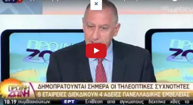 """Γιαννης Μιχελάκης @jmichelakis για τις Τηλεοπτικές Αδειες. """"Δικαιώθηκε ο Καραμανλής για τον Βασικό Μετοχο"""" (βίντεο)"""