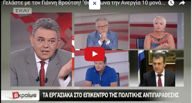 """Γελάει το Πανελλήνιο με τον Βρούτση! """"Θα μείωνα την ανεργία 10 μονάδες"""" (βίντεο) Χαχαχαχαχαχαχ"""