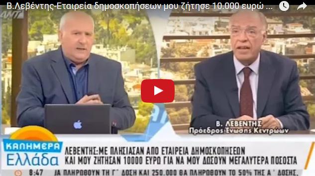 Β.Λεβέντης-Εταιρεία δημοσκοπήσεων μου ζήτησε 10.000 ευρώ για να μου δώσουν για 7%-8% (βιντεο)