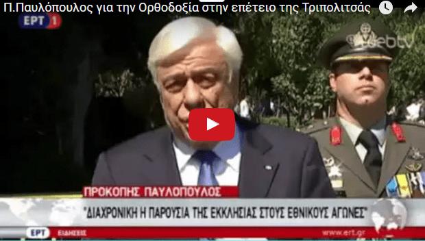 Ο Παυλόπουλος θύμισε τους δεσμούς Ορθοδοξίας και Ελληνισμού στην επέτειο της Τριπολιτσας (βίντεο)