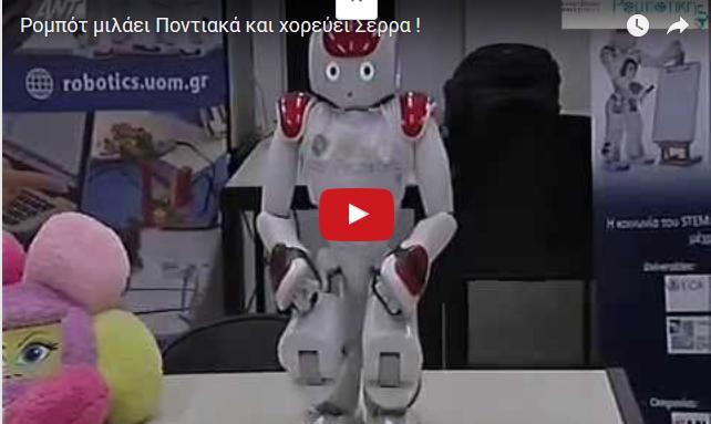 Το ρομποτ που μιλαει και χορευει ποντιακα