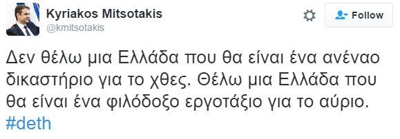 ΤΩΡΑ-Ο Μητσοτάκης ζήτησε εξεταστική για να αθωώσει τον Παπανδρέου που κατέστρεψε τρεις γενιές Ελλήνων