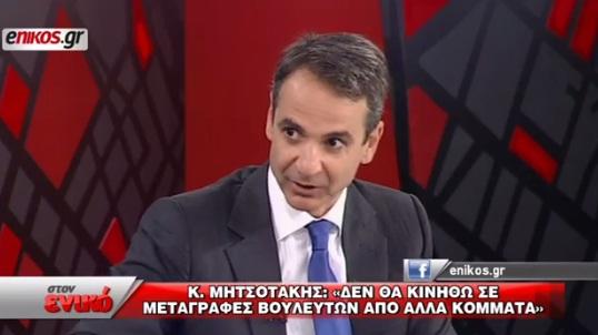 ΤΩΡΑ Δείπνο σε σπίτι γνωστού πολιτικού στο Κολωνάκι με μενού τον Μητσοτακη #Kyriako_fyge