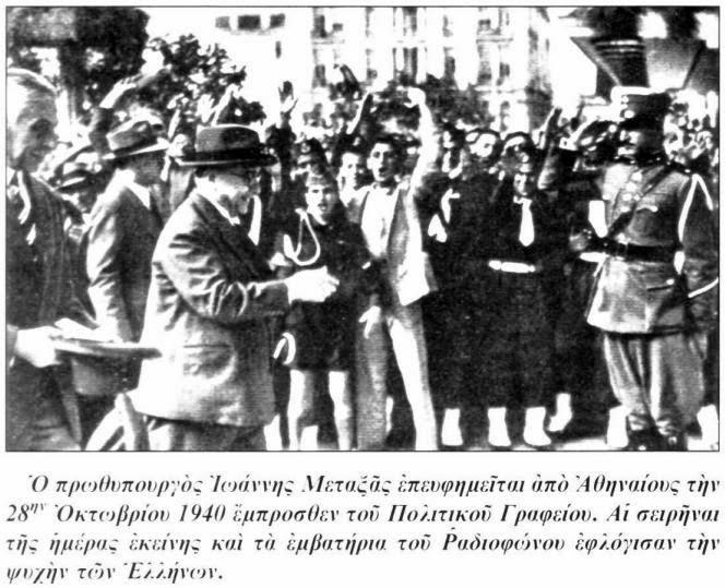 Ιωάννης Μεταξάς. Η μυστική έκθεση του Γερμανού πρεσβευτή πρίγκιπα φον Έρμπαχ στον Χίτλερ το Νοέμβριο του 1940 #28Οκτωβριου #parelasi