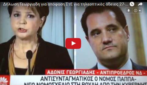ΑΠΙΣΤΕΥΤΟ Ο Γεωργιαδης καπελωσε δημοσια τον Μητσοτακη για τις #Τηλεοπτικες_αδειες