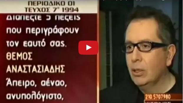 """Θέμος Αναστασιάδης: """"Λεω ψέμματα όποτε με συμφέρει η φιλαλήθεια είναι υπερεκτιμημένη, είμαι αδίστακτος """"(βίντεο)"""