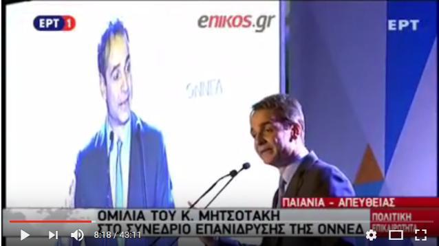ΑΠΙΣΤΕΥΤΟ ΡΕΖΙΛΙΚΙ Μητσοτακη στο συνέδριο ΟΝΝΕΔ Κατέρρευσε και μπέρδεψε τη Νεα Δημοκρατια με το ΣΥΡΙΖΑ