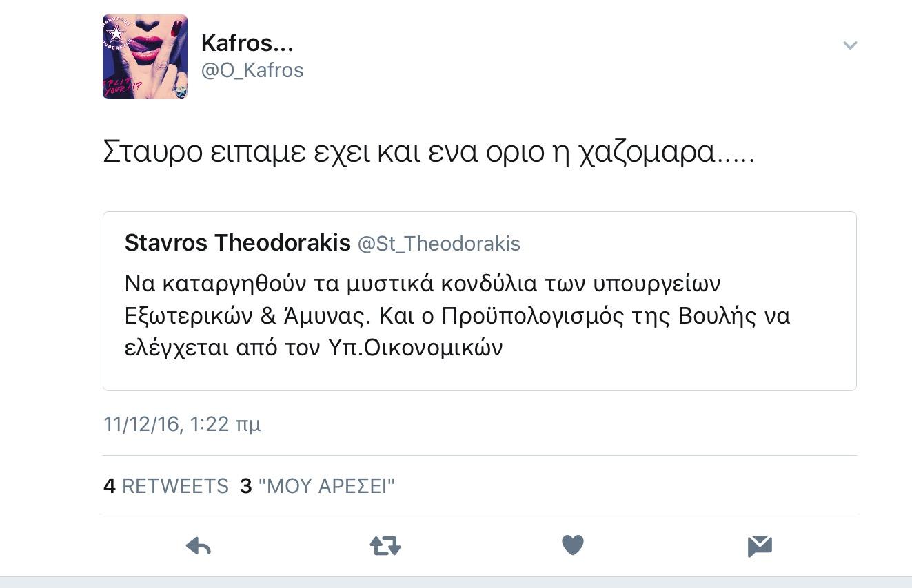 Ακομη και τα φιλικά στη Νεα Δημοκρατια troll κράζουν τον Θεοδωρακη