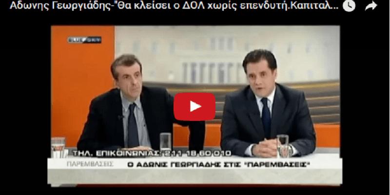 """Ο Γεωργιάδης αδειάζει τον Ψυχάρη-""""Να βρει επενδυτή ή να κλείσει ο ΔΟΛ, καπιταλισμό έχουμε"""" (βίντεο)"""