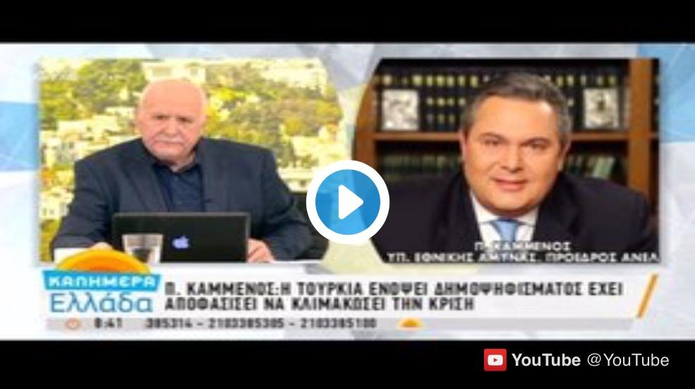ΤΟΥΣ ΤΣΑΚΙΣΕ Η αποκαλυπτική συνεντευξη του Πάνου Καμμένου στον Παπαδακη για Τουρκία-Ιμια-Εθνικά Θέματα