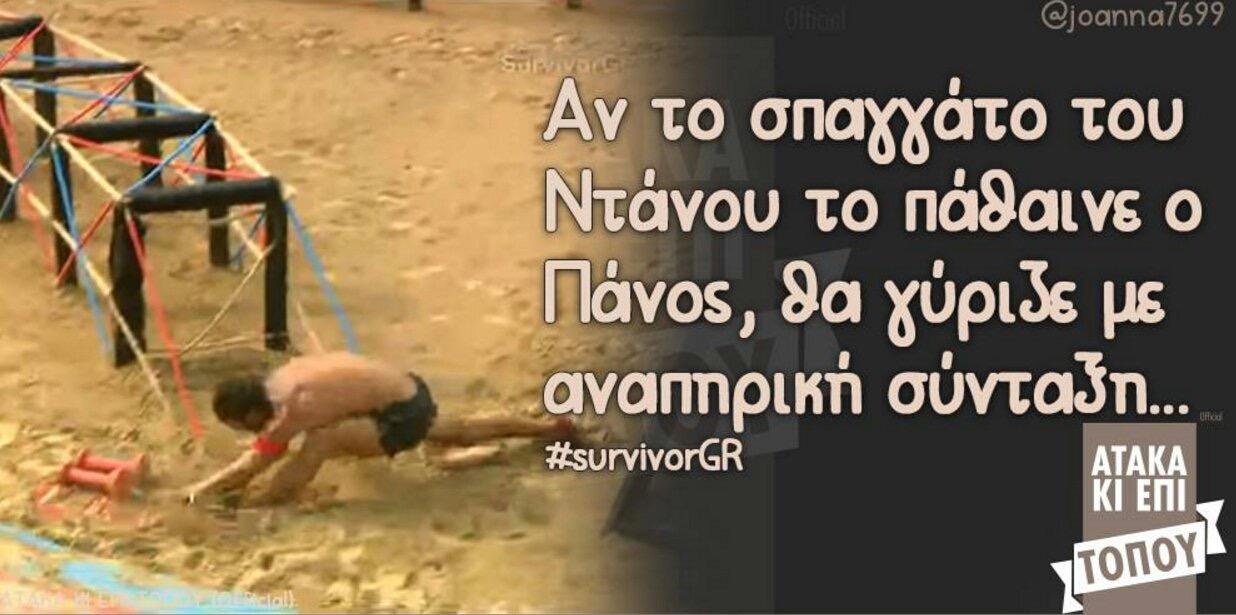 ΣΟΚΑΡΟΥΝ 29 Απαγορευμένες φωτογραφιες απο το #survivorGr