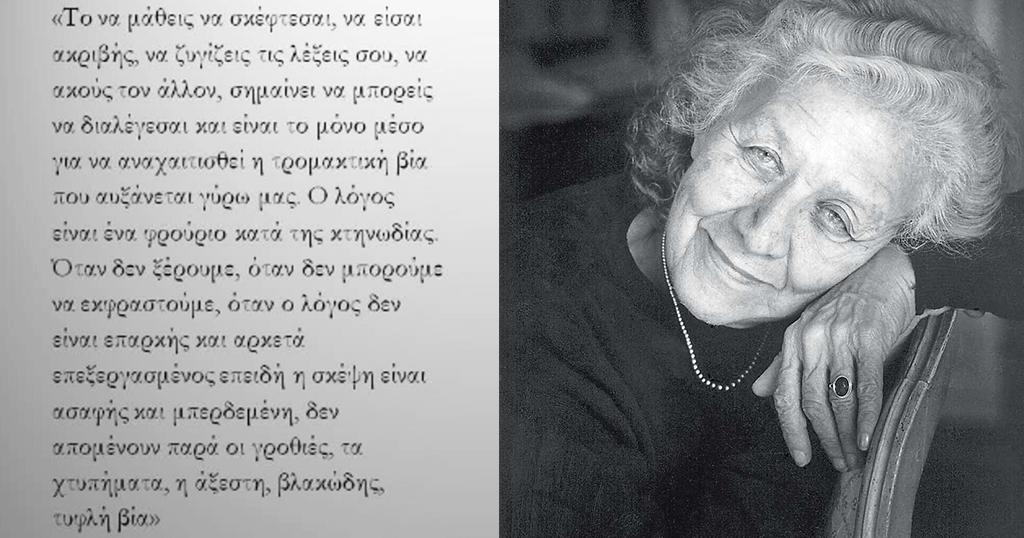 Ζακλίν ντε Ρομιγί Όλος ο κόσμος πρέπει να μάθει Ελληνικά, γιατί η Ελληνική γλώσσα βοηθάει πρώτα απ΄ όλα να καταλάβουμε τη δική μας γλώσσα