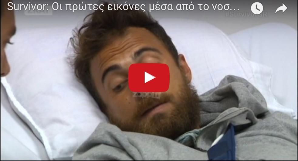 ΔΕΙΤΕ ΟΛΟΚΛΗΡΟ Το βιντεο με τους τραυματίες του #survivorGr