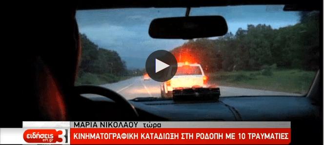 ΑΠΙΣΤΕΥΤΟ ΒΙΝΤΕΟ- Κινηματογραφική Καταδίωξη στην Ροδόπη με 10 τραυματίες