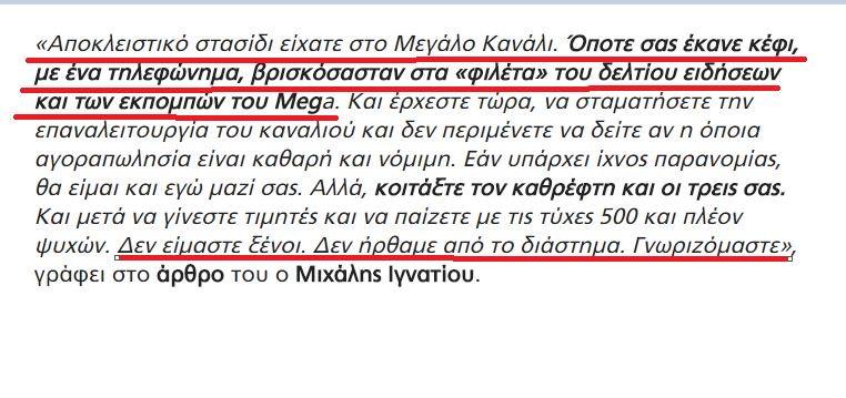 Άρθρο – κόλαφος Ιγνατίου για Μητσοτάκη, Θεοδωράκη, Λοβέρδο «Και οι 3 ευεργετηθήκατε από το Mega»