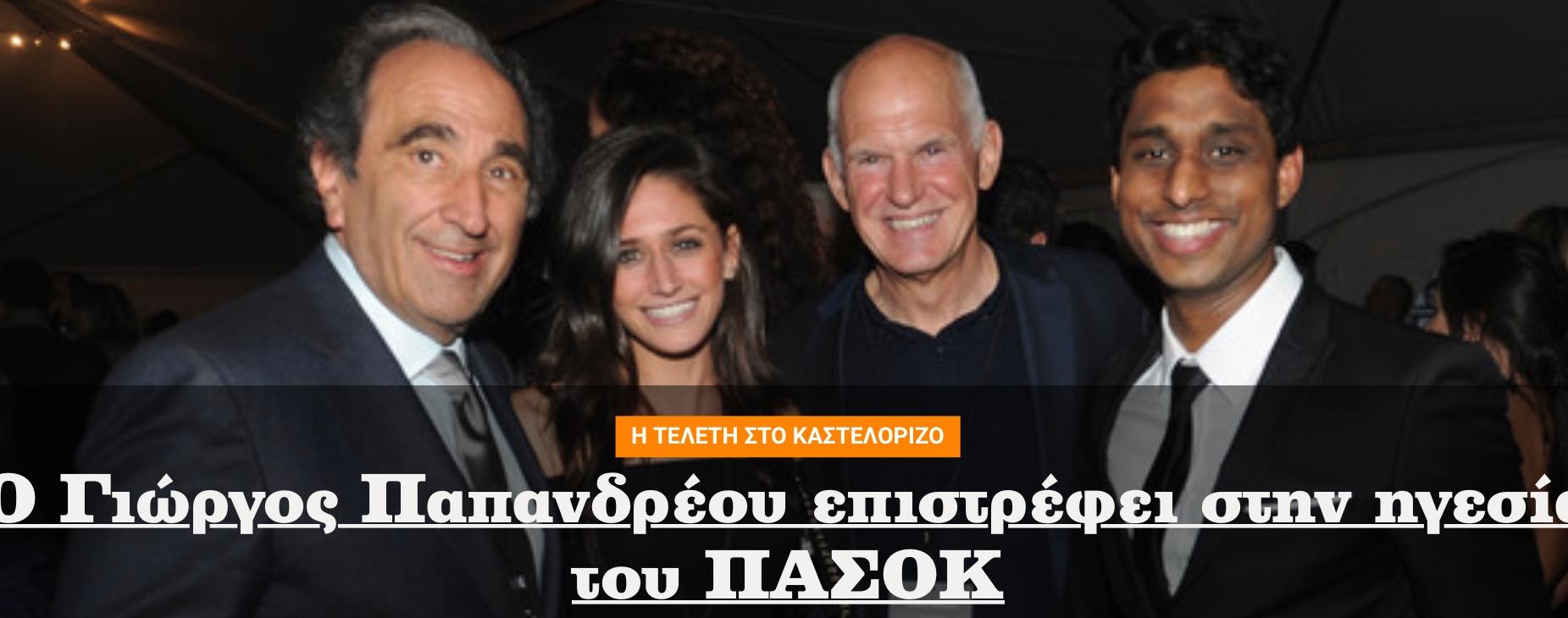 Ο Γιώργος Παπανδρέου επιστρέφει στην ηγεσία του ΠΑΣΟΚ