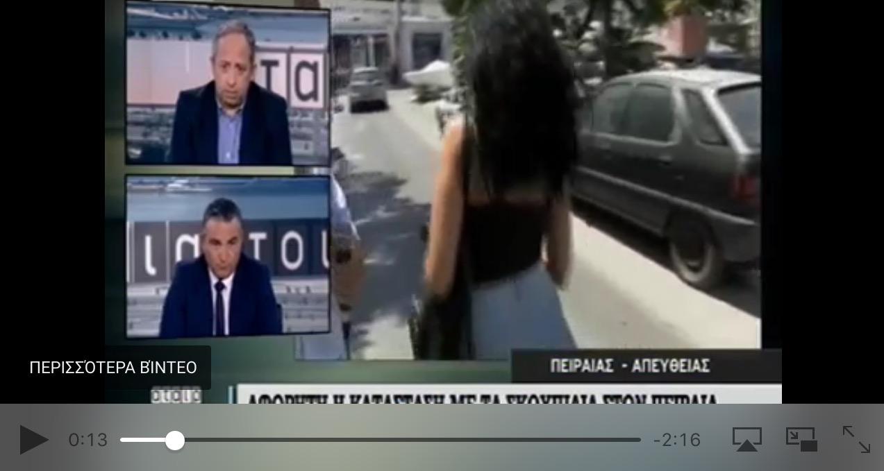 Δημοσιογράφος του Σκαι ΚΑΤΕΡΡΕΥΣΕ την ωρα του ρεπορτάζ οταν πέρασε απο μπροστά του μια ωραία γυναίκα