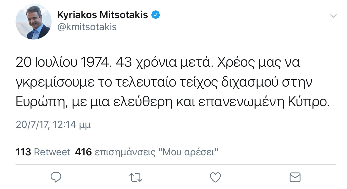 ΑΝ ΕΙΝΑΙ ΔΥΝΑΤΟΝ Ο Μητσοτακης ξέπλυνε την Τουρκική εισβολή στη Κυπρο