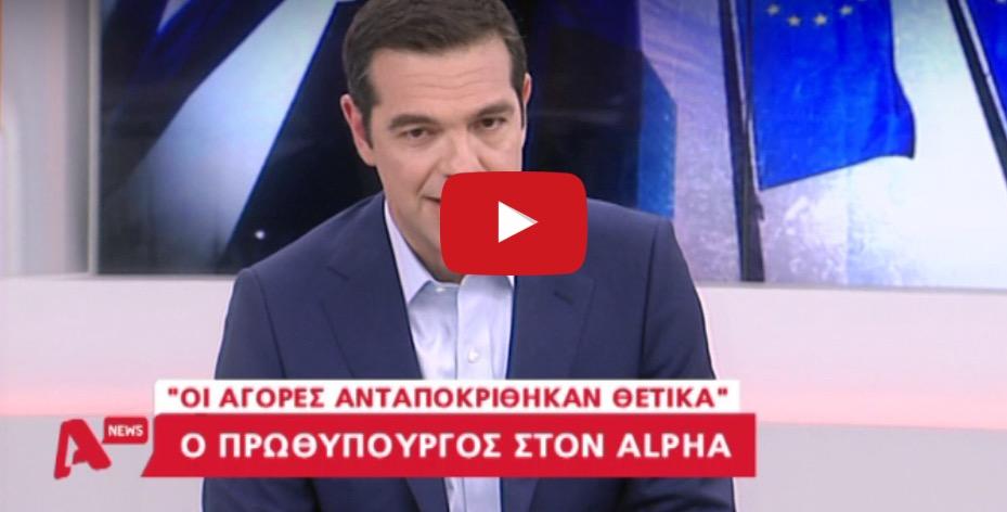 ΕΣΠΑΣΑΝ τα τηλέφωνα στη Νεα Δημοκρατια μετά τη συνεντευξη Τσιπρα