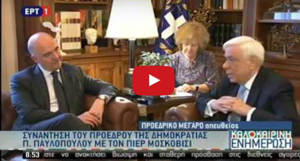 Το βιντεο απο τη συνάντηση Παυλόπουλου – Μοσκοβισί