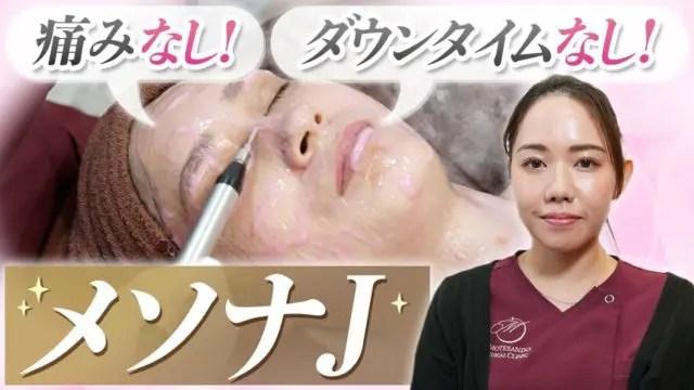 日本の国産機器で美容治療!「メソナJ」ってどんな効果があるの?痛みやダウンタイムについても解説