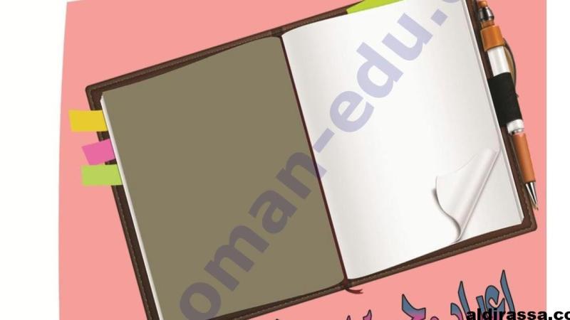 ملزمة قواعد نحوية بطريقة مبسطة  مجال أول صفوف ( 1-4 )