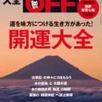 日経おとなのOFF7月号(6/7発売)にお守り記事
