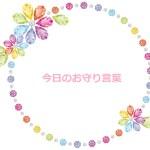 8/4 今日のお守り言葉
