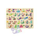 بازل حروف عربى بمقبض