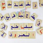 مقاطع الحروف العربى