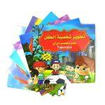 تطوير شخصية الطفل 6 كتب