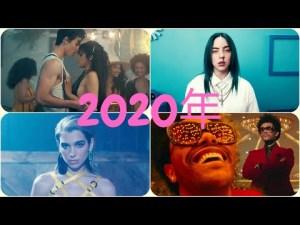 洋楽ビルボード年間シングルランキング【2020年】- 全米チャートトップ100総まとめ