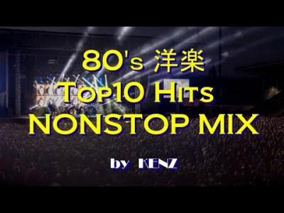 80's 洋楽 TOP 10 HITS、NONSTOP MIX(80年代、名曲、ヒット曲、ノンストップ、メドレー、MADONNA、DURAN DURAN、CULTURE CLUB など)
