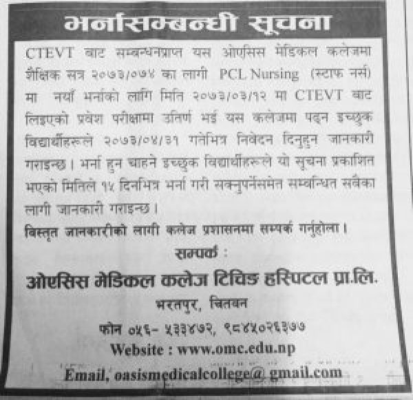Admission Notice Pubished in Gorkhapatra National Daily
