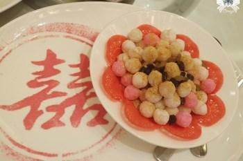 《台北婚宴》麗禧溫泉酒店|北投婚禮婚宴菜色紀錄含素菜