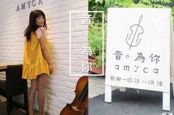 《板橋貓咪咖啡》Amyca音。為你 江子翠站音樂咖啡烘焙,鋼琴伴奏氣質滿點