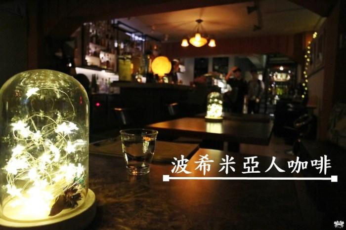《台北貓咪咖啡台北酒館》星夜 Starry night Bar 波希米亞星夜 中山站地下室的秘密時光